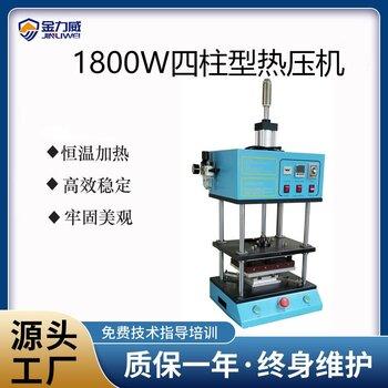 螺母热压机金属热熔机螺母埋植焊接机塑料定位柱铆点机