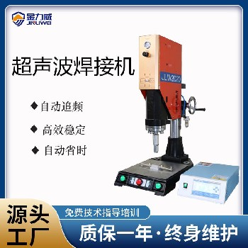 超声波焊接机20K超声波塑焊机ABS塑胶焊接机超声波压合机