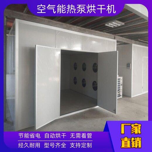 藥材烘干設備廠空氣能熱泵烘干機干燥設備
