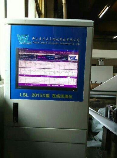 佛山承接在線測厚儀廠家報價,在線x射線測厚儀