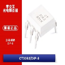 CTMicro,億光,LITEON,光耦合器,山西LTV-3063光耦質量可靠圖片