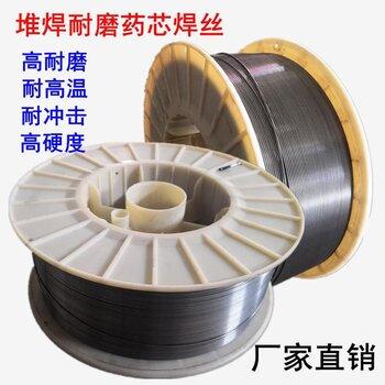 壹勝佰耐磨堆焊焊絲,供應壹勝佰YD430Q軋輥耐磨合金堆焊藥芯焊絲