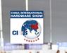 上海五金展會上海鎖具展,蘇州五金工具2021中國國際鎖具安防門業展9平米起訂