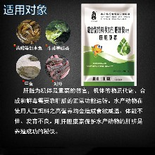 漁安肝膽利康散,水產養殖用保肝藥批發價格圖片