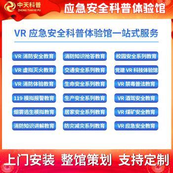 工地生產安全系統安康VR生產安全體驗平臺批發價