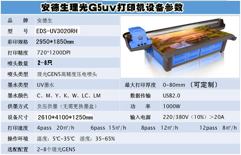 3020理光G5设备新参数09.jpg