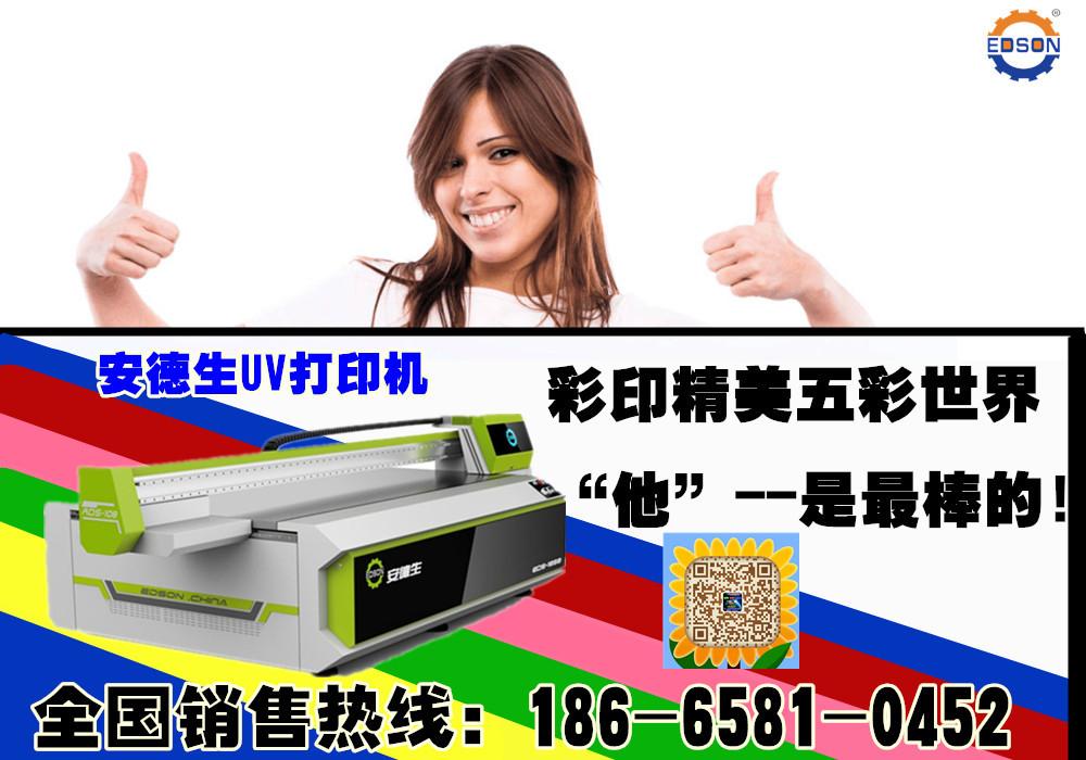 彩印精彩世界设备广告.jpg