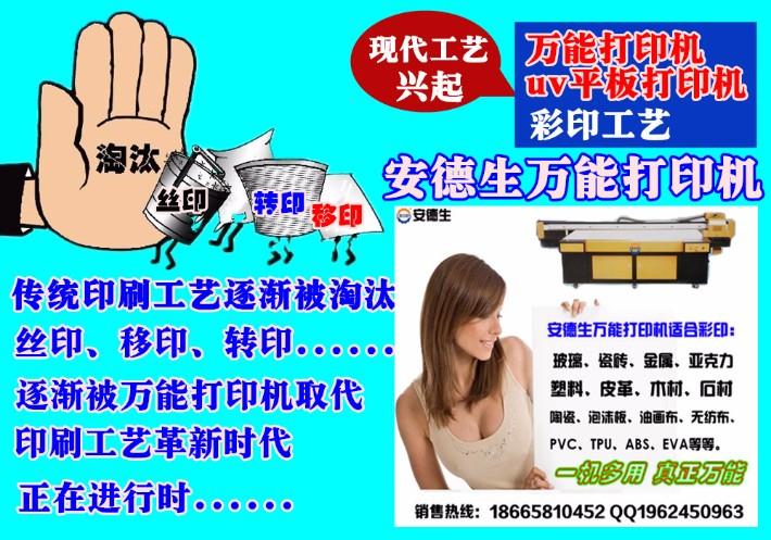 淘汰丝印工艺广告图片.jpg