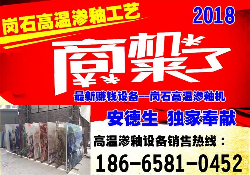 高温渗釉设备广告图.jpg