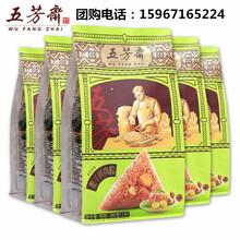 浙江嘉興五芳齋情系五芳粽子禮盒140g10口味肉粽圖片