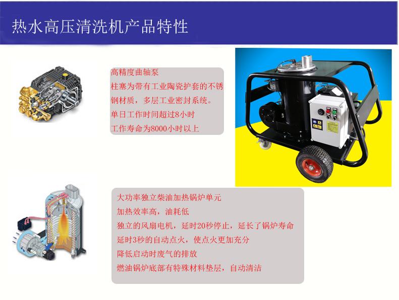 wl350H热水清洗机产品特性.jpg