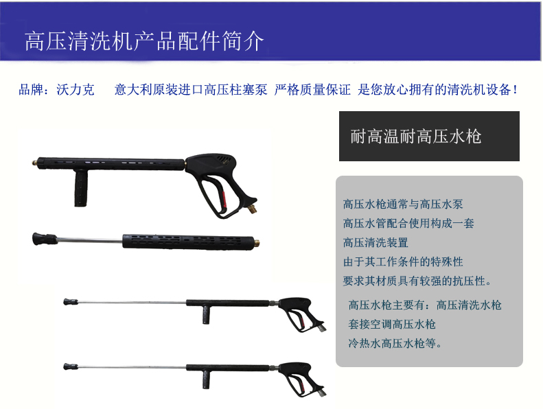 高压水枪.jpg