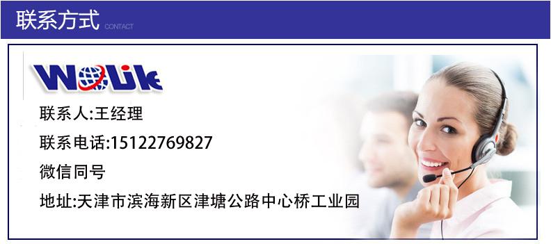 联系方式王宜杰.jpg