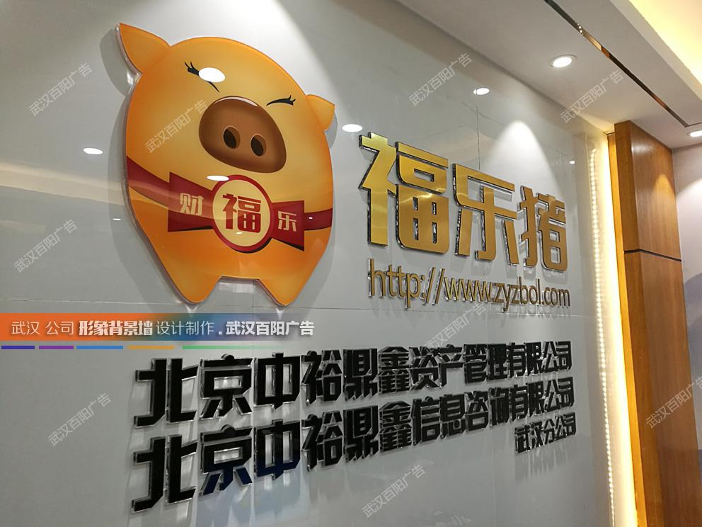 武汉水晶字形象墙设计,亚克力字形象背景墙制作供货