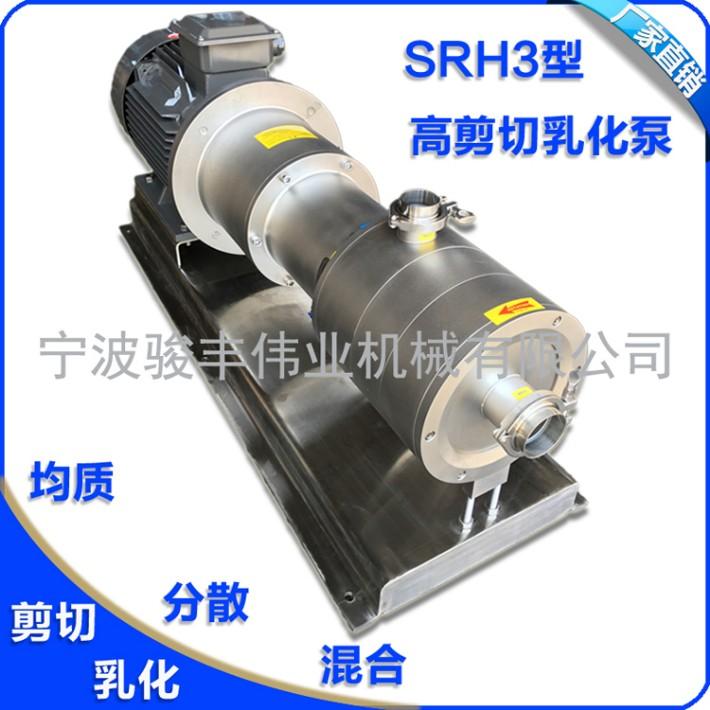 SRH3型三级高剪切乳化泵.JPG