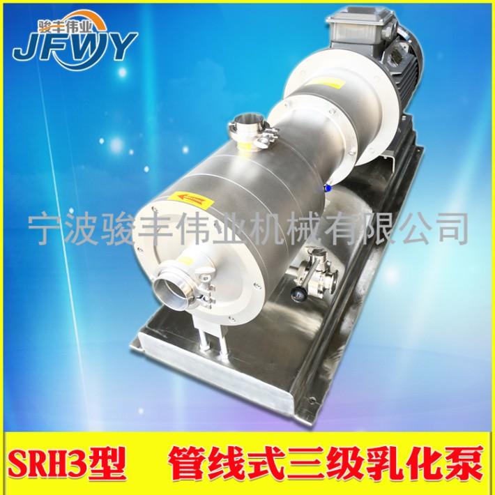 SRH3型管线式三级乳化泵.jpg