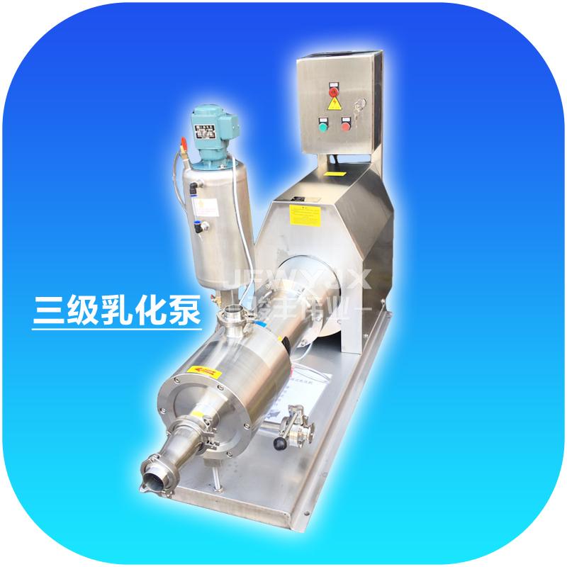 三级管道剪切乳化泵.jpg