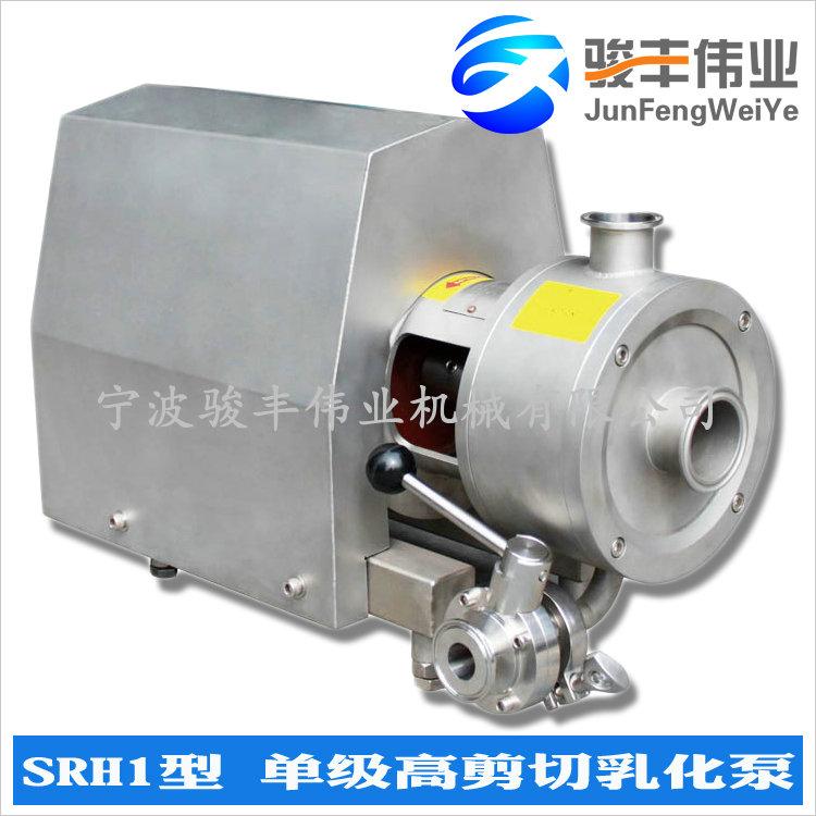 单级高剪切乳化泵.jpg