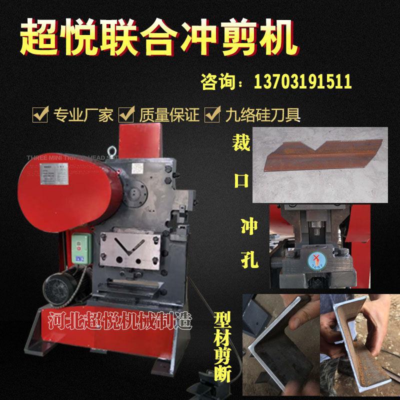 槽钢剪切机