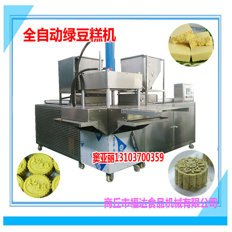 全自动绿豆糕机器.jpg