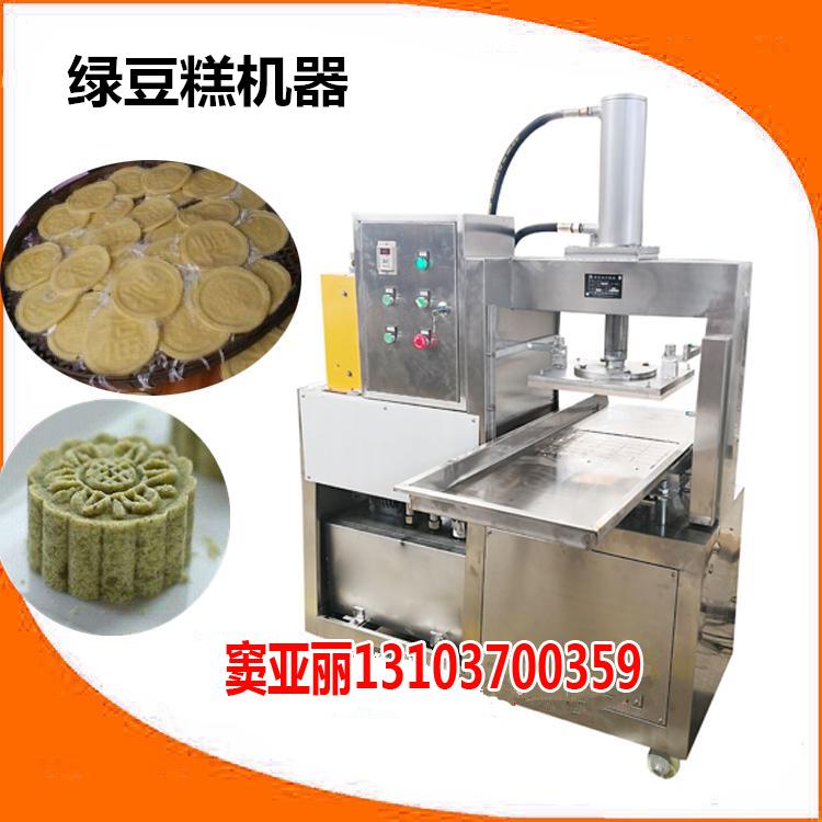 绿豆糕机6.jpg
