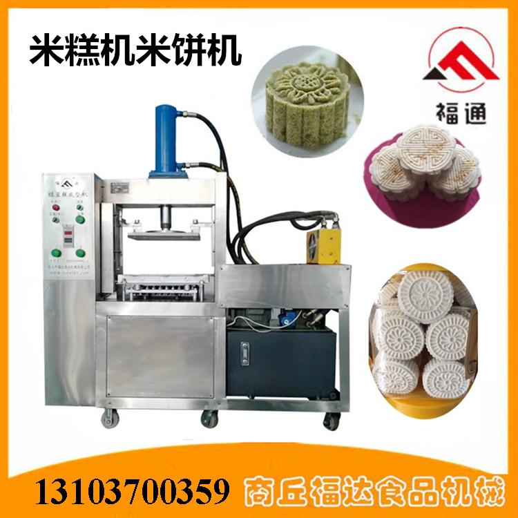 米糕机器.jpg