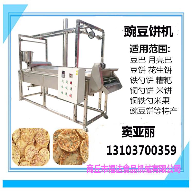 豌豆饼机器价格.JPG