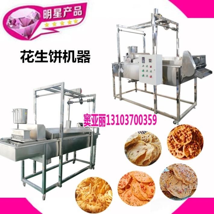 花生饼机械价格.jpg
