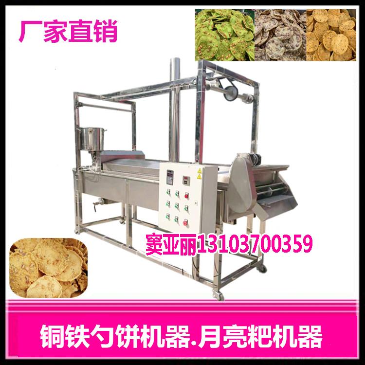 铜铁勺饼机器设备.jpg