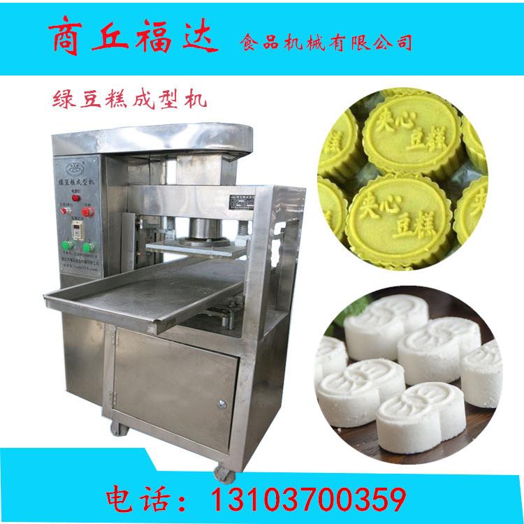 绿豆糕成型机器设备.jpg
