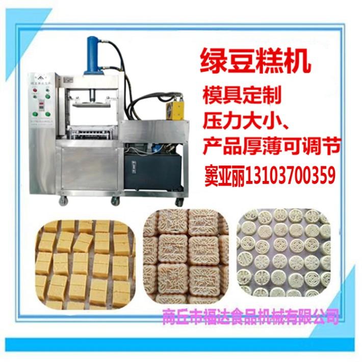 绿豆糕设备价格1.JPG