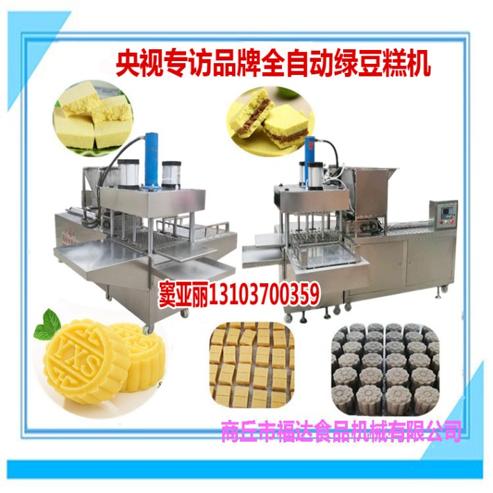 自动绿豆糕机设备.jpg