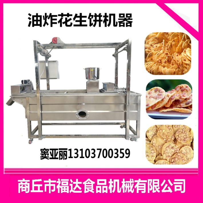 花生饼机器价格.jpg