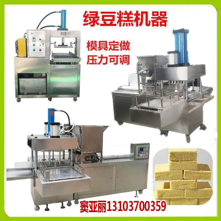 自动绿豆糕机器.jpg