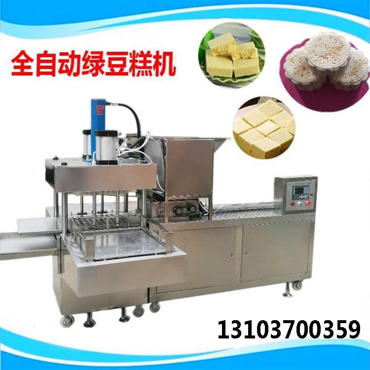 全自动绿豆糕机器价格.jpg