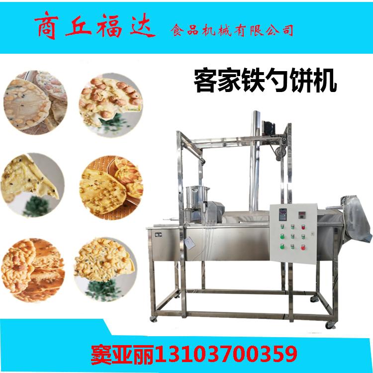 铁勺饼机.JPG