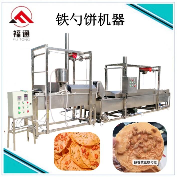 铁勺饼机械设备.jpg