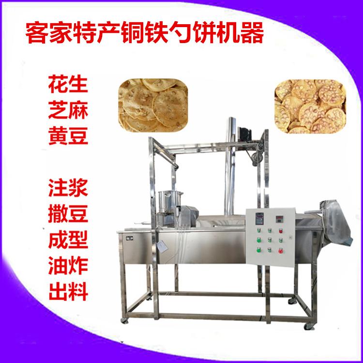铜勺饼机器.jpg