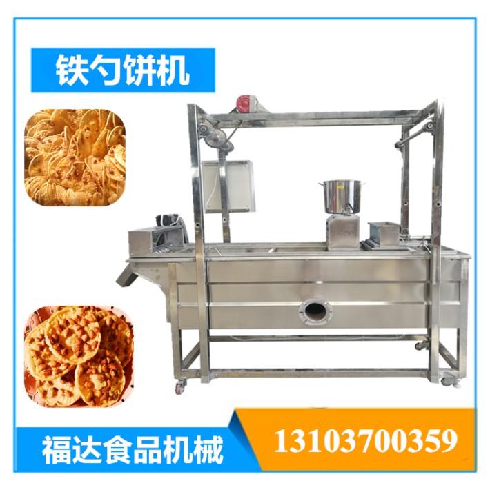 铁勺饼机设备.jpg