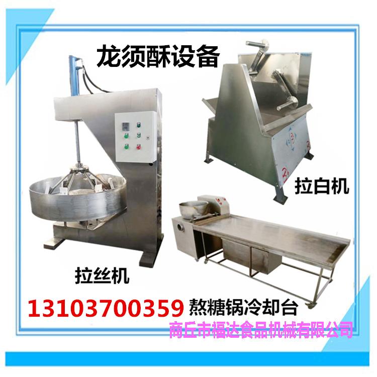 龙须酥糖机器设备.jpg