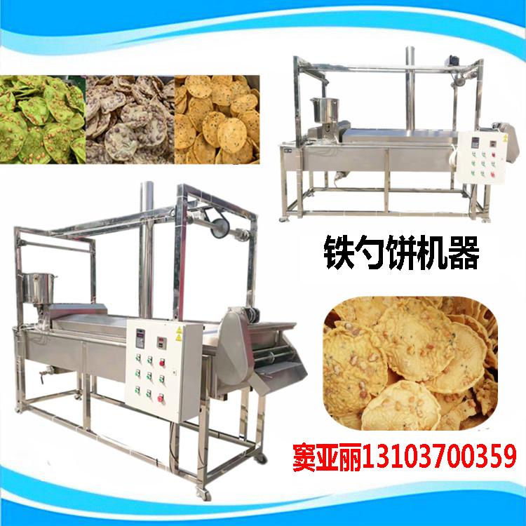 铁勺饼机器 (2).jpg
