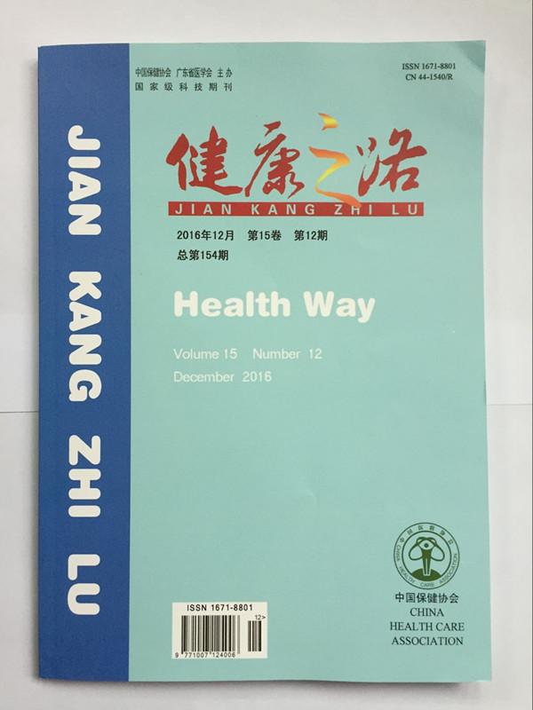 《健康之路》16年12期.jpg