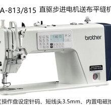 兄弟牌縫紉機S-7180-813電腦直驅工業縫紉機圖片