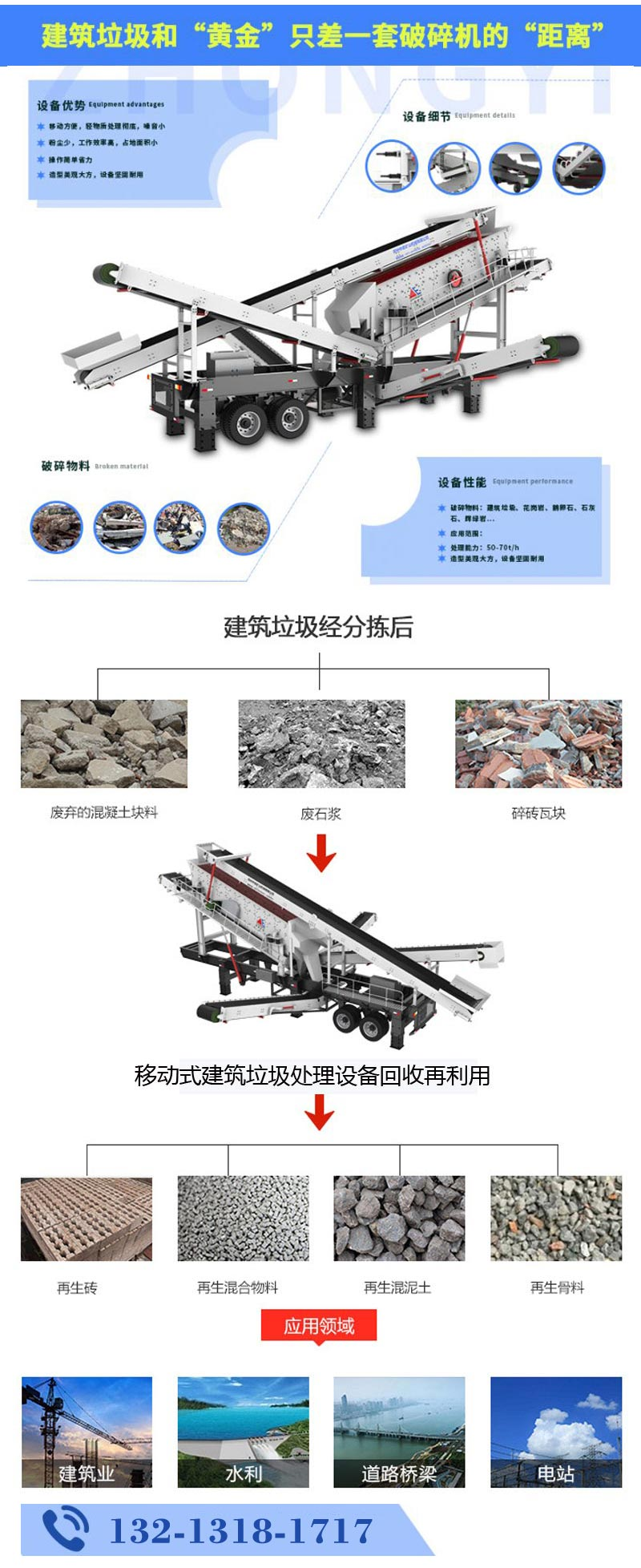 1.建筑垃圾回收利用圖片.jpg