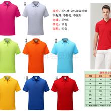 定制t恤文化POLO衫訂做短袖純棉企業團體工作班衣服印繡字圖logo
