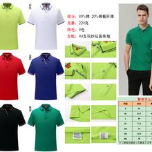 定制t恤polo衫工作服diy衣服定做班服訂做文化廣告衫印字logo短袖