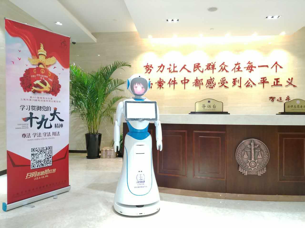 法院机器人.jpg