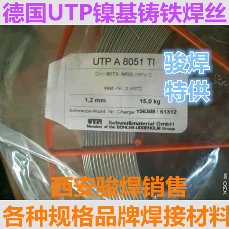 德国UTPA8051Ti镍基铸铁焊丝SCNiFe-2气保焊丝