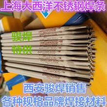 CHS002R上海大西洋承压不锈钢焊条E308L-16焊条图片
