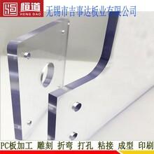 常州PC板加工電器柜防護罩恒道按圖加工電氣柜PC擋板圖片